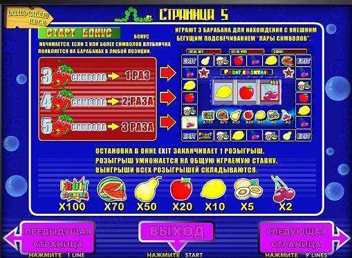 Bonusspill i spilleautomat Fruit Cocktail